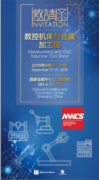 "MWCS 2019 ""展商定制邀请函转发送大礼""现已开启!"