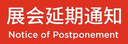 成都国际工业博览会(CDIIF2020)延期通知