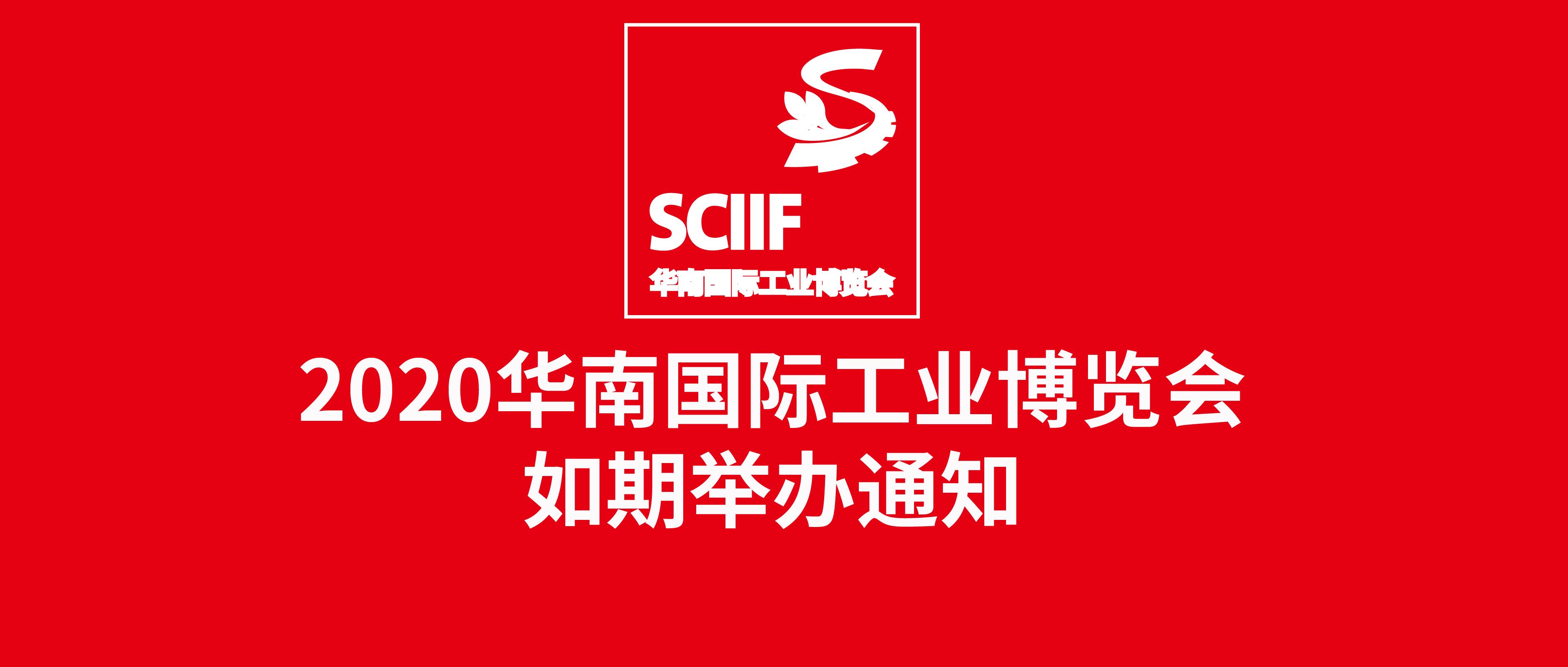 【相关展会】2020 华南国际工业博览会如期举办通知