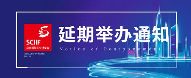 【相关展会】官宣 | 2020华南国际工业博览会将延期至2020年10月12-15日举行,举办地点不变。