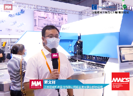 MWCS 2020 亚威采访