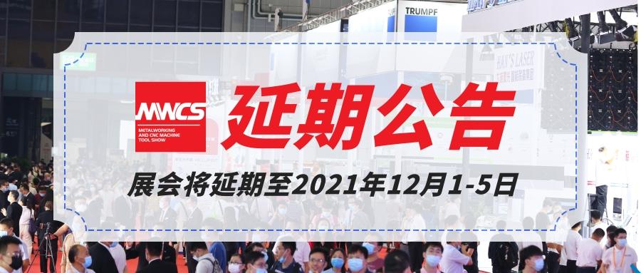 关于延期举办2021数控机床与金属加工展的通知