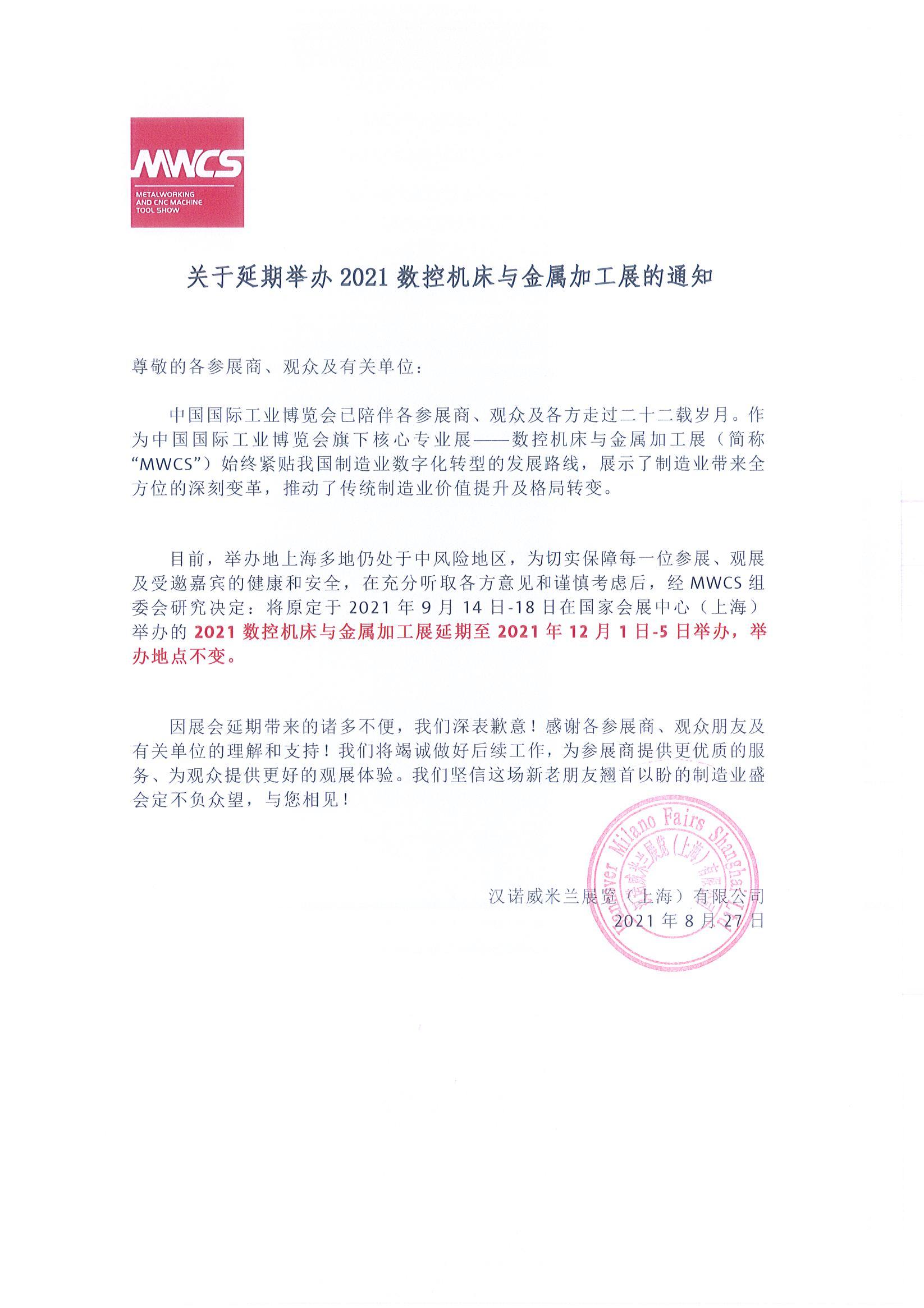 MWCS2021延期通知_页面_1.jpg