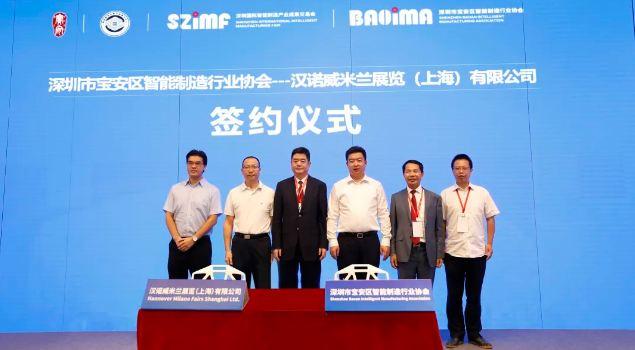 汉诺威米兰展览应邀出席2020深圳国际智能制造产业成果(秋季)交易会并签署战略合作协议